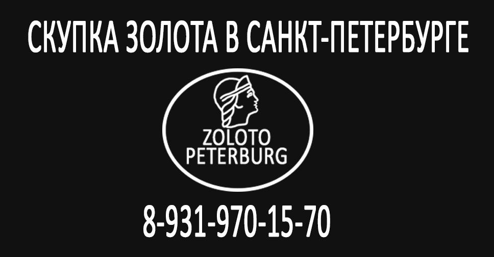 be69b3e84356a Скупка наручных часов в Спб - продать элитные швейцарские часы в  Санкт-Петербурге